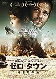 ゼロ タウン 始まりの地[DVD]