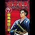 坂本龍馬(7): 龍馬暗殺の章