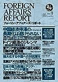フォーリン・アフェアーズ・リポート2012年9月10日発売号