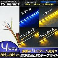 流れるウインカー ウインカーポジション 側面発光 LEDテープ 青