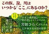 古地図で読み解く 江戸東京地形の謎 画像