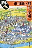 軍用地と都市・民衆 (日本史リブレット)