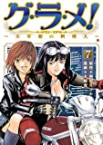 グ・ラ・メ!~大宰相の料理人~ 7巻 (バンチコミックス)