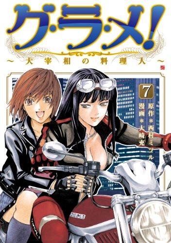 グ・ラ・メ!〜大宰相の料理人〜 7巻 (バンチコミックス)