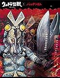 ウルトラ怪獣コレクション(1) (講談社シリーズMOOK)