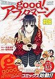 good ( グッド ) ! アフタヌーン 第8号 2010年 02月号 [雑誌]