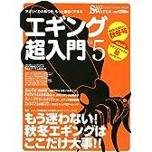 エギング超入門 vol.5―アオリイカの釣りを、もっと面白くする本 もう迷わない!秋冬エギングはここだけ大事!! (CHIKYU-MARU MOOK SALT WATER)