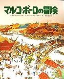マルコ・ポーロの冒険 (児童図書館・絵本の部屋 探検と航海シリーズ)