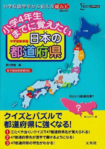 小学4年生までに覚えたい 日本の都道府県 (シグマベスト)の詳細を見る