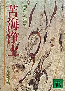 苦海浄土 わが水俣病 (講談社文庫)