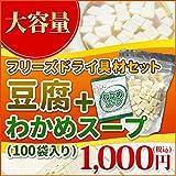 アミュード わかめスープ (3.8g×100袋入)+豆腐 フリーズドライ (16g) インスタント 即席 スープ セット