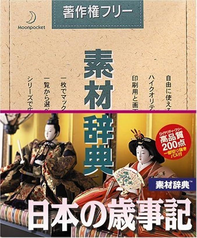 没頭する肩をすくめる常習的素材辞典 Vol.68 日本の歳事記編