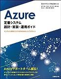 Azure定番システム設計・実装・運用ガイド オンプレミス資産をクラウド化するためのベストプラクティス (マイクロソフト…