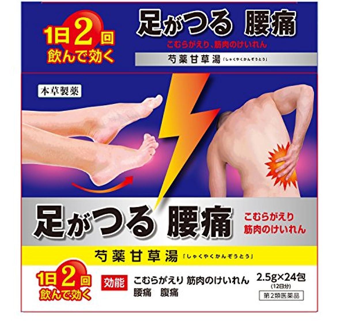 置くためにパック誤別の【第2類医薬品】芍薬甘草湯EX顆粒-H 2.5g×24包