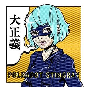 【Amazon.co.jp限定】大正義(ステッカー付)
