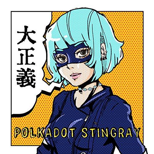 【ポルカドットスティングレイ】ファン厳選!おすすめ人気曲ランキングTOP10を紹介♪歌詞&MVあり♡の画像