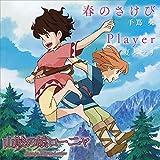 Player / 夏木マリ