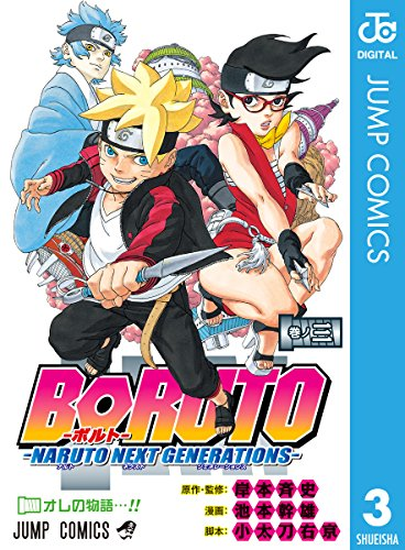 BORUTO-ボルト- -NARUTO NEXT GENERATIONS- 3 BORUTO-NARUTO NEXT GENERATIONS- (ジャンプコミックスDIGITAL) -