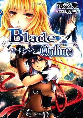 《Blade Online》 ーブレード オンラインー (フリーダムノベル)の詳細を見る
