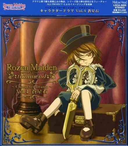 TVアニメ「ローゼンメイデン・トロイメント」キャラクタードラマCD Vol.4蒼星石の詳細を見る