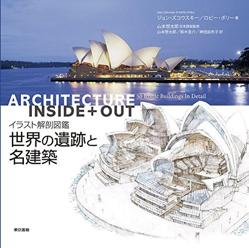 イラスト解剖図鑑 世界の遺跡と名建築