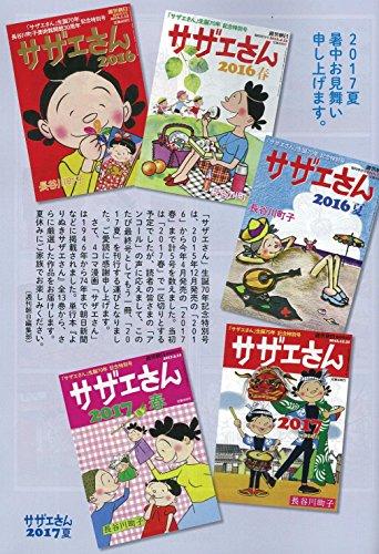 サザエさん 2017 夏 (週刊朝日増刊)