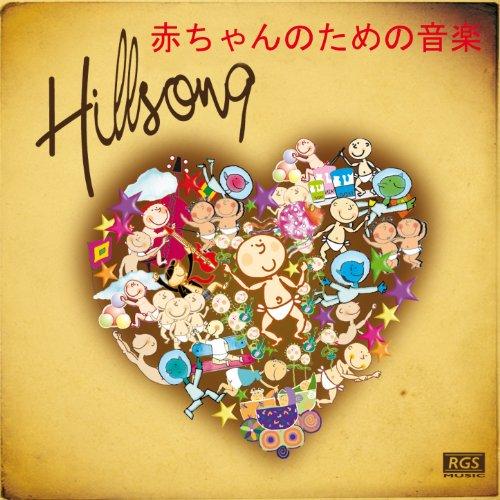 Hillsong 赤ちゃんのための音楽