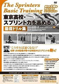 The Sprinters Basic Training[DVD番号 635]