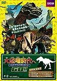 大恐竜時代へGO!! ティラノサウルスと追いかけっこ [DVD] 画像
