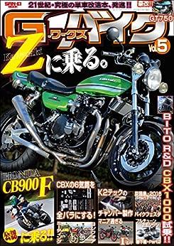 [三栄書房]のG-WORKSバイク Vol.5