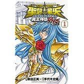 聖闘士星矢THE LOST CANVAS 冥王神話 外伝 1 (少年チャンピオン・コミックス)