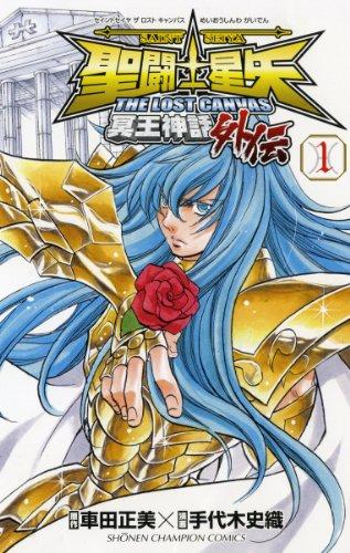 聖闘士星矢THE LOST CANVAS 冥王神話 外伝 1 (少年チャンピオン・コミックス)の詳細を見る