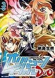 オリハルコン レイカル DUO: 3 (REXコミックス) 画像