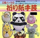 三角パーツの折り紙手芸 (プチブティックシリーズ)
