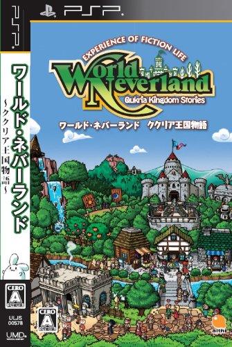 ワールド・ネバーランド ~ククリア王国物語~ - PSPの詳細を見る