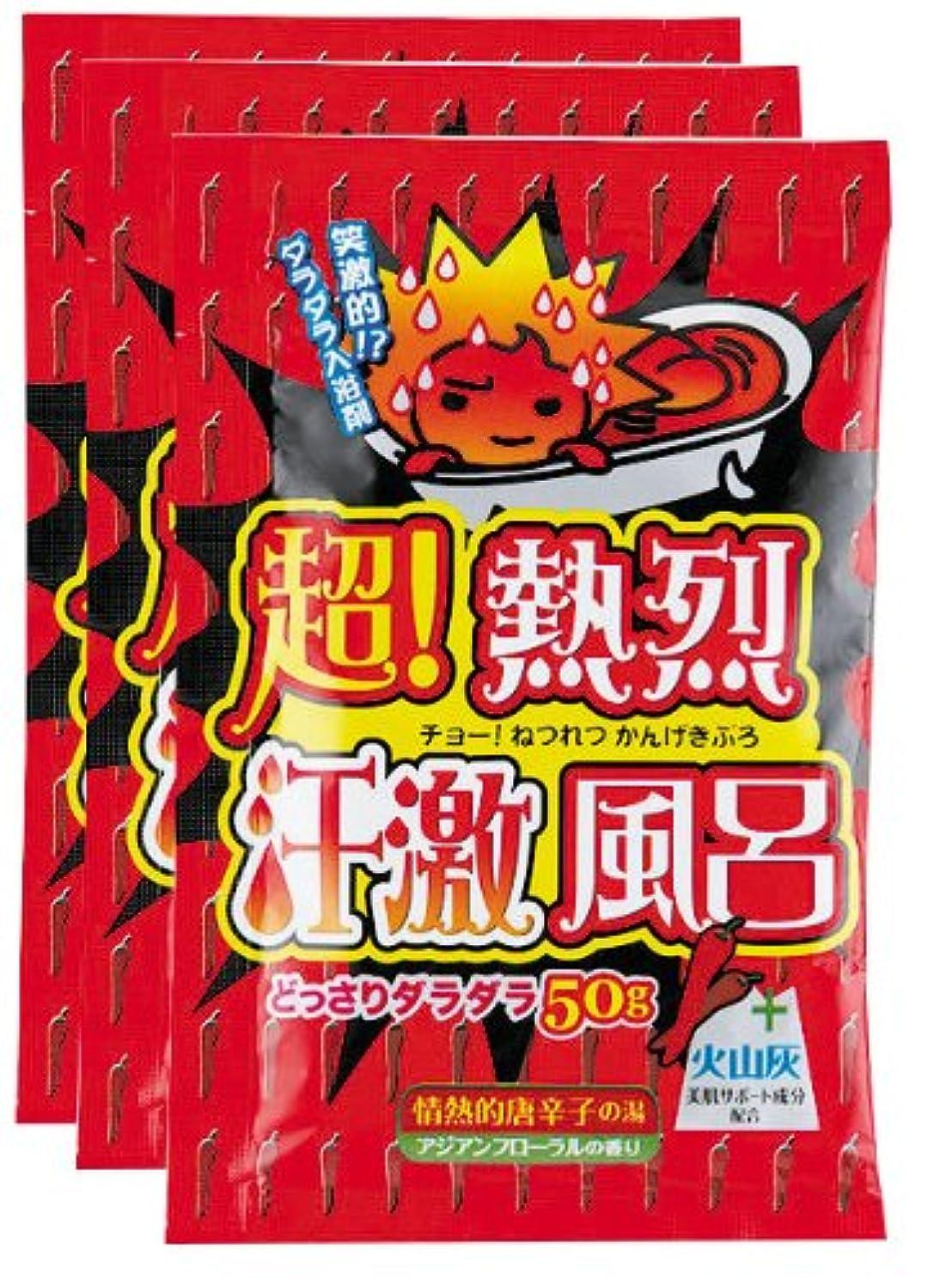 カラスどこにでもゆるく紀陽除虫菊 『入浴剤 まとめ買い』 超熱烈 汗激風呂 火山灰 3包セット