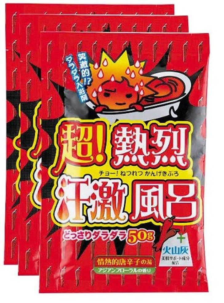 ボックス達成する司令官紀陽除虫菊 『入浴剤 まとめ買い』 超熱烈 汗激風呂 火山灰 3包セット
