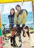 福岡恋愛白書9 月と太陽を見上げて[DVD]