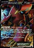 ポケモンカード XY11-055-SR 《ボルケニオンEX》