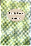 私の読書日記