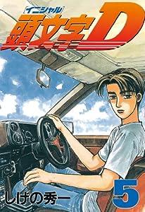 頭文字D(5) (ヤングマガジンコミックス)
