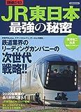 JR東日本最強の秘密 (洋泉社MOOK)