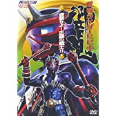 仮面ライダー響鬼 VOL.1 音撃せよ!正義の戦士!! [DVD]