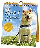 アートプリントジャパン 2018年 柴犬だいふくカレンダー(週めくり) No.031 1000093364