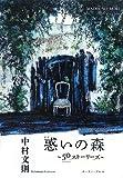 惑いの森 ~50ストーリーズ~