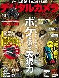 デジタルカメラマガジン 2013年10月号[雑誌] 画像
