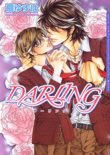 DARLING (Dariaコミックス)の詳細を見る