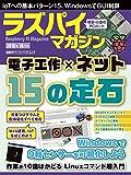 ラズパイマガジン 2016年10月号 (日経BPパソコンベストムック)