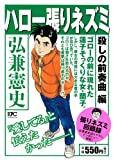 ハロー張りネズミ 殺しの前奏曲編 (講談社プラチナコミックス)