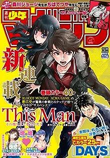 Weekly Shonen Magazine 2018-21-22 (週刊少年マガジン 2018年21-22合併号)